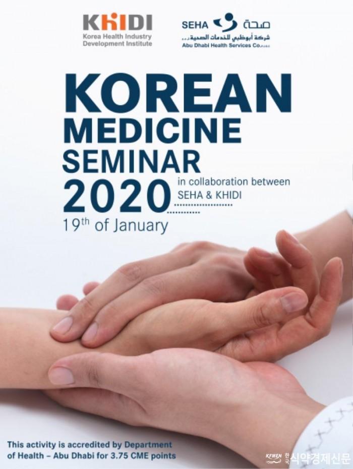 Korean Medicine Seminar Flyer.jpg