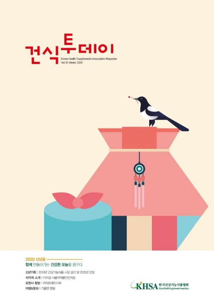 [사진]건식투데이 2020 신년호 표지.jpg