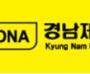 경남제약, '코로나19 전용 손 소독제' 오는 3월 출시 예정