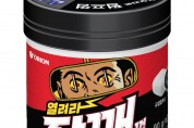 """""""한 개만 씹어도 정신이 번쩍!"""" 오리온, '열려라 잠깨껌' 출시"""