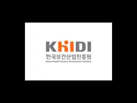 한국의료의 해외 조달시장 진출을 적극 지원한다