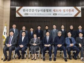 한국건강기능식품협회, 2020년 제 31차 정기총회 개최